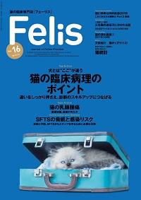 猫の臨床専門誌 [フェーリス] Vol.16
